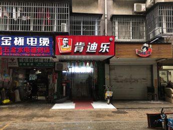 急转马王堆鑫邮小区24㎡临街旺铺_搜门面网