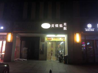 急轉涉外旁好萊城55㎡品牌黃燜雞米飯店_搜門面網