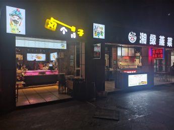 东方新城26㎡特色卤菜店转让_搜门面网