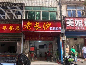 4万急转青山镇青山路180㎡临街餐饮旺铺_搜门面网