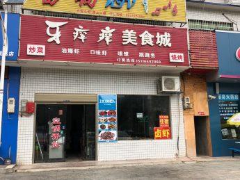 望城金峰园小区110㎡夜宵店转让_搜门面网