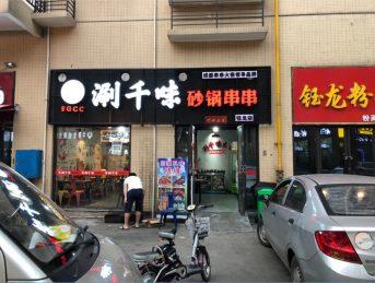 河西钰龙天下100㎡绝世串串火锅店转让_搜门面网