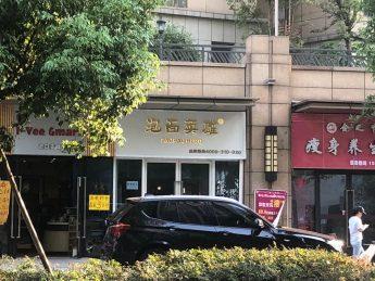 急转北辰三角洲50㎡网红店(泡面英雄)_搜门面网