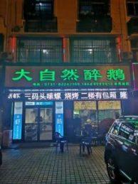 急转星沙五区二栋180㎡餐饮店_搜门面网