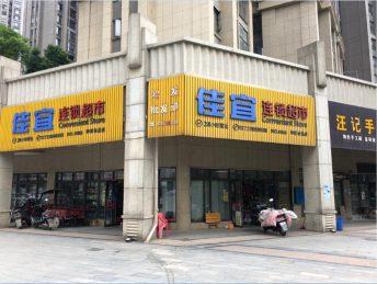 梅溪湖旭辉御府107㎡连锁超市转让_搜门面网