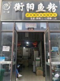 河西鈺龍天下35㎡餐飲店急轉_搜門面網