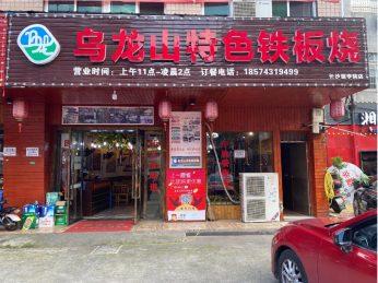 醫學院后一街240㎡特色鐵板燒美食店轉讓_搜門面網