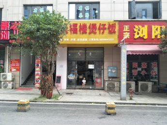 低價急轉望城城市時光商業廣場150㎡餐飲店_搜門面網