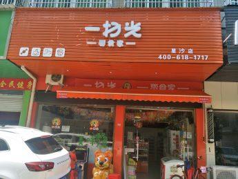 星沙松雅小区65㎡零食店急转_搜门面网