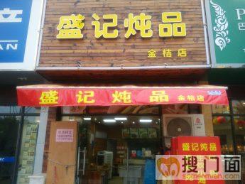 仓山永辉超市旁旺铺转让_搜门面网