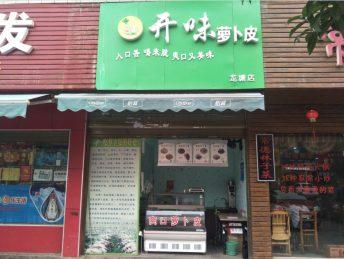 急转长沙县万家丽北路12㎡小吃店_搜门面网