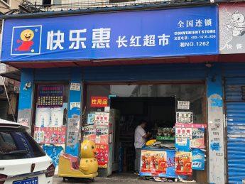 急轉紅星糖酒城快樂惠超市+兩個家庭旅館_搜門面網