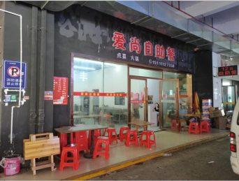 金桥国际建材市场75㎡自助餐转让_搜门面网