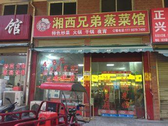 星沙新東方烹飪學院旁65㎡旺鋪餐飲門面轉讓_搜門面網