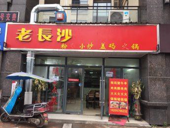 天心区紫湖香醍89㎡超级旺铺餐饮门面低价转让_搜门面网