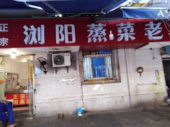 急转田家炳实验中学旁104㎡浏阳蒸菜馆_搜门面网