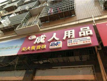 星沙泉星小区30㎡成人店_搜门面网