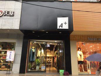雨花区井湾路红星小学对面48㎡旺铺服装店转让_搜门面网