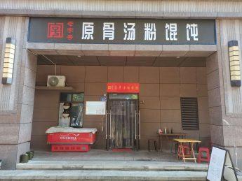 鑫远悦城40㎡餐馆转让_搜门面网