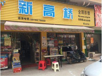 急轉長沙縣龍華小區60㎡便利店_搜門面網