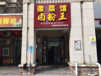 星沙凤凰城一期55㎡超级旺铺门面转让_搜门面网