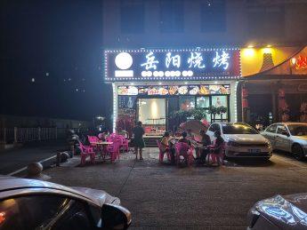 望城新塘路景城苑140㎡夜宵店转让_搜门面网