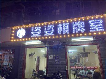 芙蓉区扬帆小区50㎡棋牌室转让_搜门面网