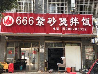 急转麓谷长丰小区六期70㎡餐饮旺铺_搜门面网