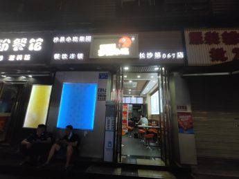 天心區藥王街35㎡沙縣小吃轉讓_搜門面網