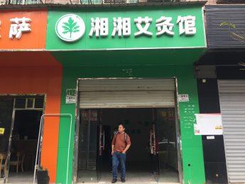 岳麓區白鶴小區60㎡超級旺鋪門面低價轉讓_搜門面網
