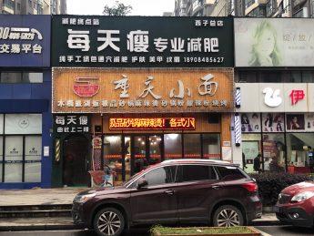 急转高桥商圈西子花苑120㎡重庆小面店_搜门面网