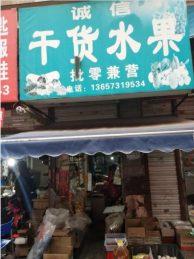 泉塘街道星沙国际物流园B1栋小塘农贸干货20平方临街门面_搜门面网