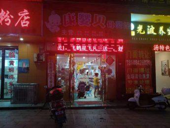 望城莲湖社区100㎡母婴店急转_搜门面网