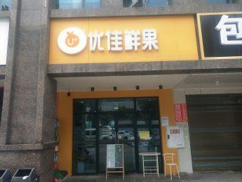 急转黄华机场金鹏名都55㎡优佳鲜果超市_搜门面网