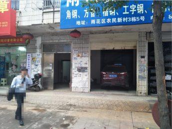急转雨花区农民新村105㎡临街门面_搜门面网