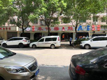 汽车西站附近320㎡临街柴火灶店转让_搜门面网