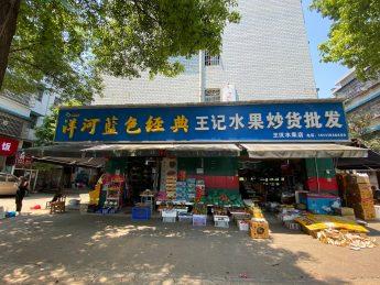 岳麓区第一师范安置小区105㎡水果超市优价转让_搜门面网