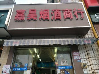 急转新开铺路30㎡嘉昊烟酒店_搜门面网