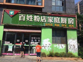 雨花区瑞都华庭140㎡超级旺铺餐饮门面转让_搜门面网