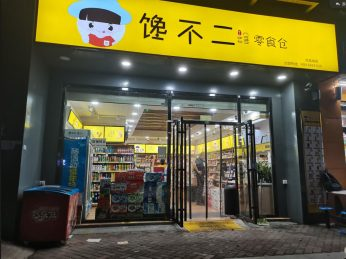 星沙凤凰城76㎡零食店整体优价转让_搜门面网