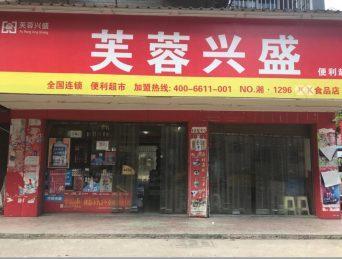 急转潇湘中路靳江小区95㎡超市_搜门面网