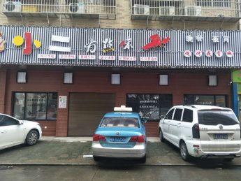 星沙龍塘小區120㎡臨街拐角旺鋪餐飲門面轉讓_搜門面網