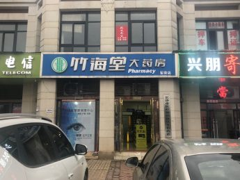 急转天心区龙湾国际社区160㎡药房_搜门面网
