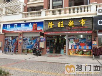 福清龙田高档社区临街超市转让_搜门面网