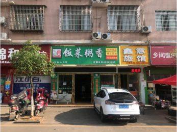 急转中国铁建国际城南80㎡饭菜粥香店_搜门面网