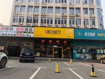 急转河西商圈地段150㎡十字路口交汇处门面_搜门面网
