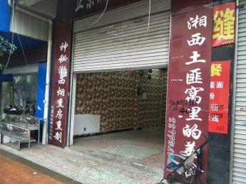 泉塘小区60㎡旺铺转让_搜门面网