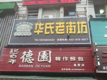天元区华氏老街急转_搜门面网