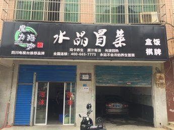 岳麓區永青路110㎡超級旺鋪學區門面轉讓_搜門面網