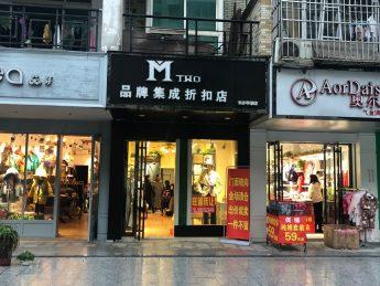 急转湘江世纪城澜北湾40㎡临街品牌服装老店_搜门面网